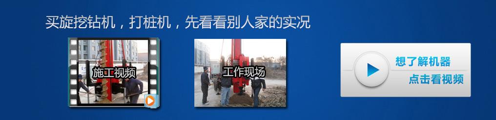 旋挖钻机视频及工作现场